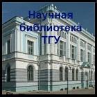5Научная библиотека ТГУ